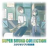 SUPER SOUND COLLECTIONスタジオジブリ吹奏楽(音楽/CD)