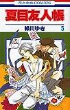 夏目友人帳 第5巻 (花とゆめCOMICS)