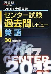 大学入試センター試験過去問レビュー英語 2018 (河合塾シリーズ)
