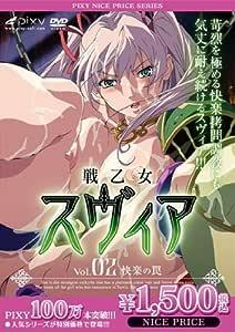 戦乙女スヴィア Vol.02 快楽の罠 リリス/ピクシー [DVD]