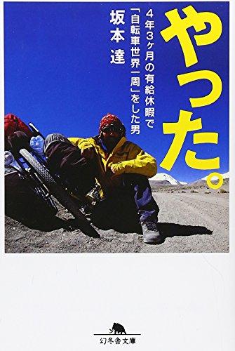 やった。―4年3ヶ月の有給休暇で「自転車世界一周」をした男 (幻冬舎文庫)