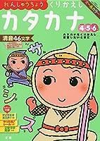 幼児ドリル くりかえし カタカナ (文理の幼児ドリル)