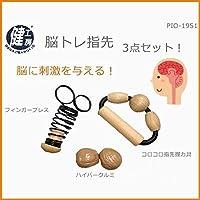 第二の脳と言われる指を鍛えて脳に刺激を与える! 健工房 脳トレ指先3点セット PIO-1951 [簡易パッケージ品]
