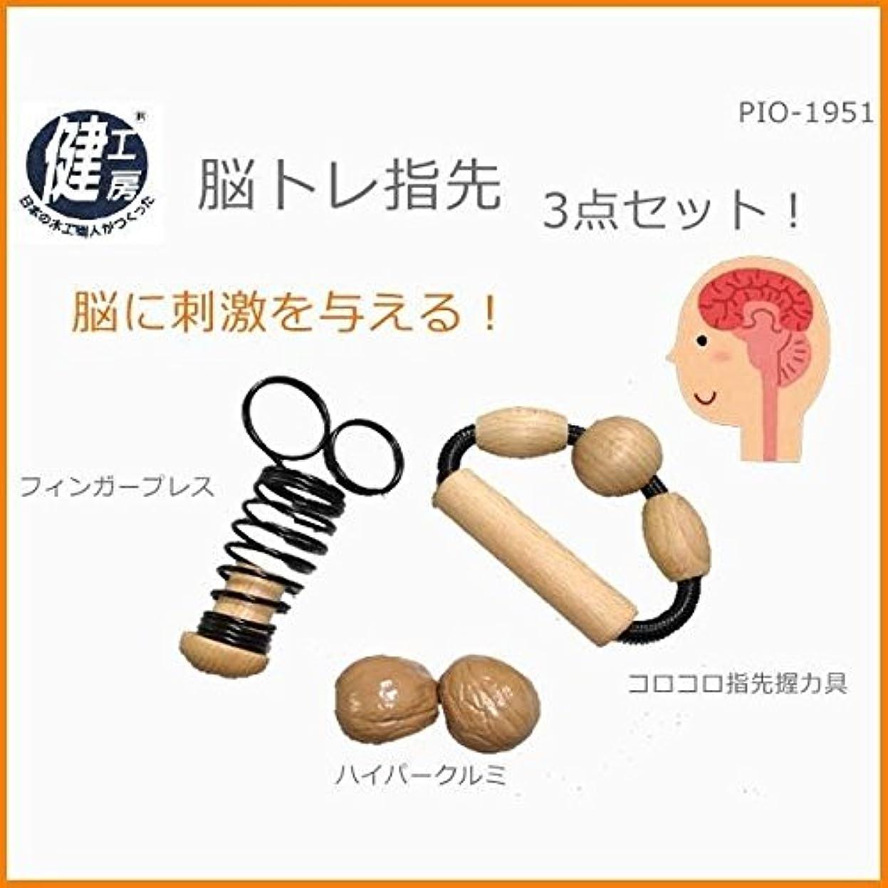 可動式ベース居眠りする健工房 脳トレ指先3点セット PIO-1951