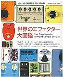 世界のエフェクター大図鑑 (シンコー・ミュージック・ムック)