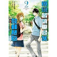 京都寺町三条のホームズ コミック 1-2巻セット