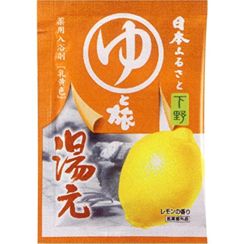 リスキーな報復する公爵ヤマサキ 日本ふるさとゆと旅 湯元 30g (医薬部外品)