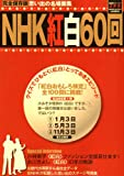 NHKウィークリーステラ増刊 完全保存版 NHK紅白60回 [雑誌] [雑誌] / NHKサービスセンター (刊)