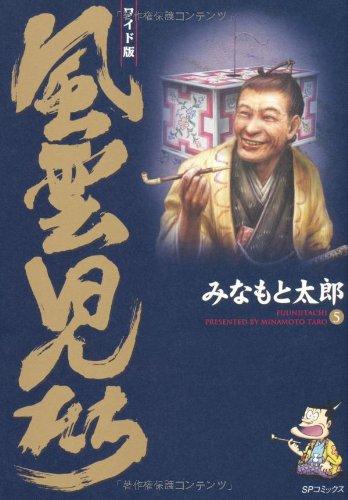 風雲児たち (5) (SPコミックス) [コミック] / みなもと 太郎 (著); リイド社 (刊)