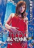 【復刻版】 Pichi Pichi [DVD]