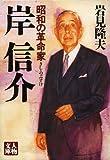 岸信介―昭和の革命家 (人物文庫) 画像