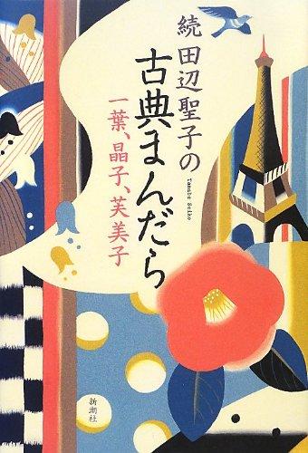 続 田辺聖子の古典まんだら―一葉、晶子、芙美子の詳細を見る