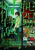 ゼロから始める事故物件生活 (3) (ビッグコミックススペシャル)