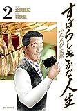 すばらしきかな人生-ふたたび友郎- 2 (ビッグコミックス)
