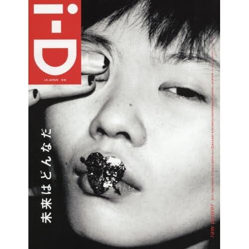 i-D JAPAN No.3 (時計Begin5月号臨時増刊)