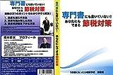 保険のプロ斎木修次 監修 DVDで学ぶ相続・節税対策!「専門書にも書いていない!あなたにもできる節税対策」