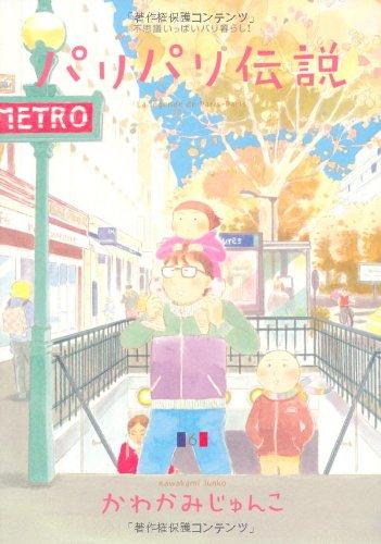 パリパリ伝説 6―不思議いっぱいパリ暮らし! (FEELコミックス)の詳細を見る