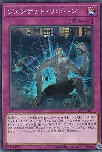ヴェンデット・リボーン ノーマル 遊戯王 エクストラパック2018 ep18-jp016