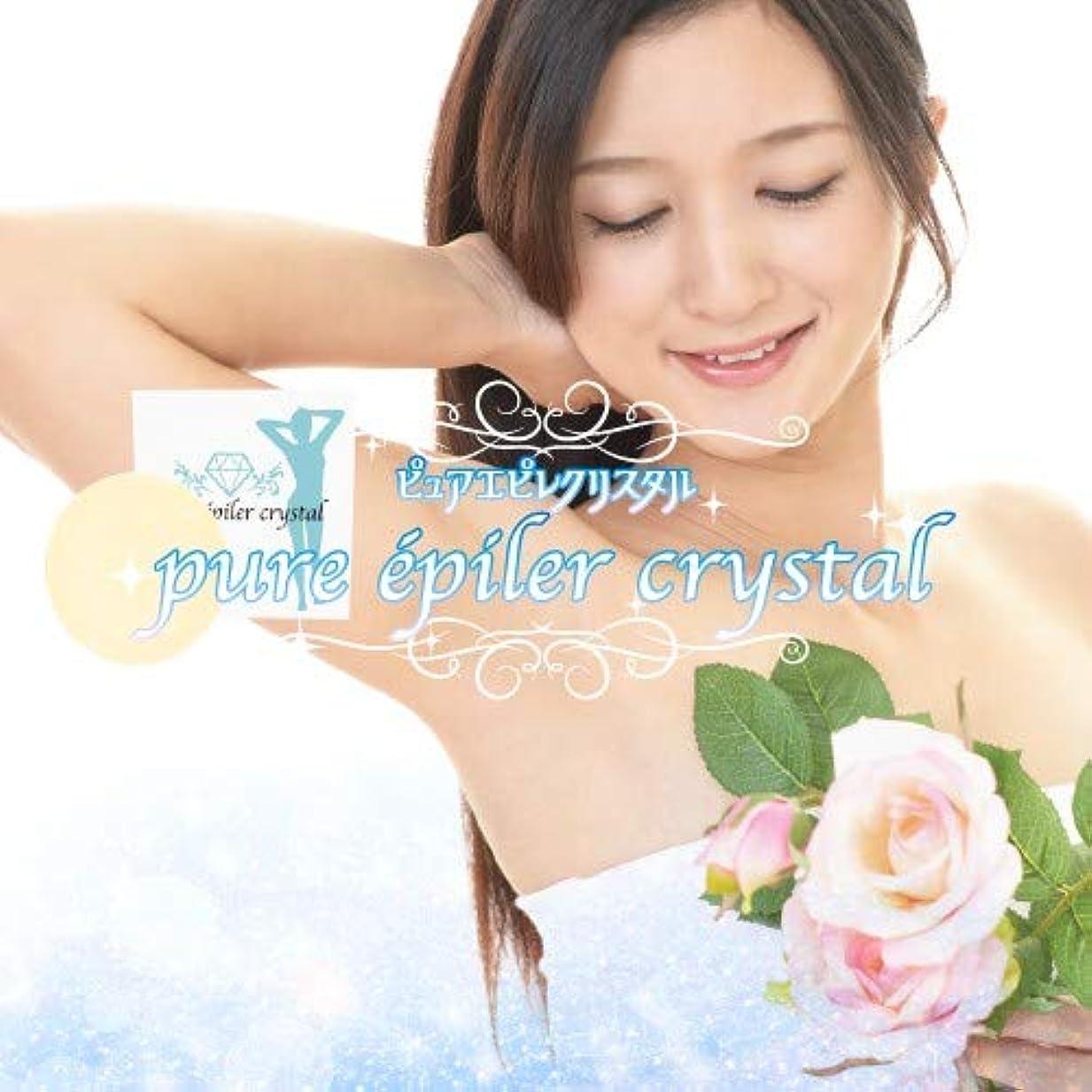 Pure epiler crystal ピュアエピレクリスタル