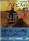 アヌビスの門〈下〉 (ハヤカワ文庫FT)