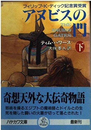 アヌビスの門〈下〉 (ハヤカワ文庫FT)の詳細を見る