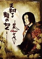 天翔る 龍の如く~謙信、そしてGacktへ~ [DVD](在庫あり。)