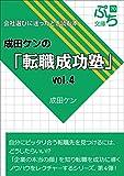成田ケンの「転職成功塾」vol.4: ?会社選びに迷ったとき読む本? (ぷち文庫)