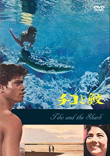 チコと鮫 [DVD]