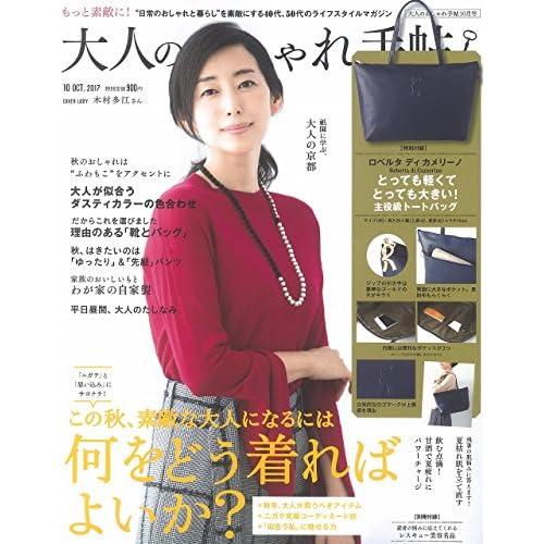 大人のおしゃれ手帖 2017年 10 月号