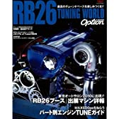 RB26 TUNING WORLD(powered by O (SAN-EI MOOK)
