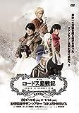 舞台版ロードス島戦記 灰色の魔女 [DVD]