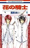 花の騎士 4 (花とゆめコミックス)
