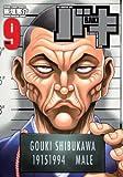 バキ完全版 9 (少年チャンピオン・コミックス)