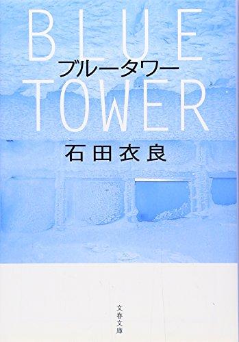 ブルータワー (文春文庫)の詳細を見る