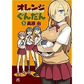 オレンジぐんだん (1) (IDコミックス 4コマKINGSぱれっとコミックス)