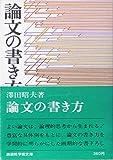 論文の書き方 (1977年) (講談社学術文庫)