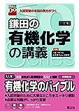 鎌田の有機化学の講義 三訂版 大学受験Doシリーズ 画像