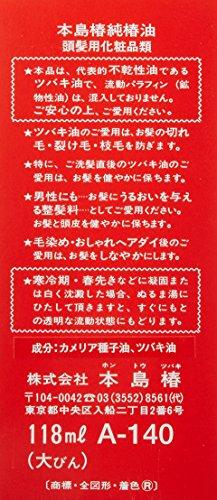 本島椿 純椿油 赤箱大 118ml