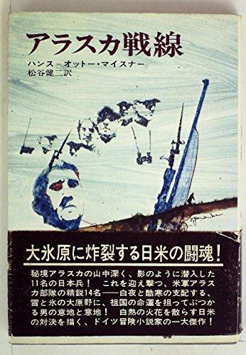 アラスカ戦線 (1970年) (ハヤカワ・ノヴェルズ)