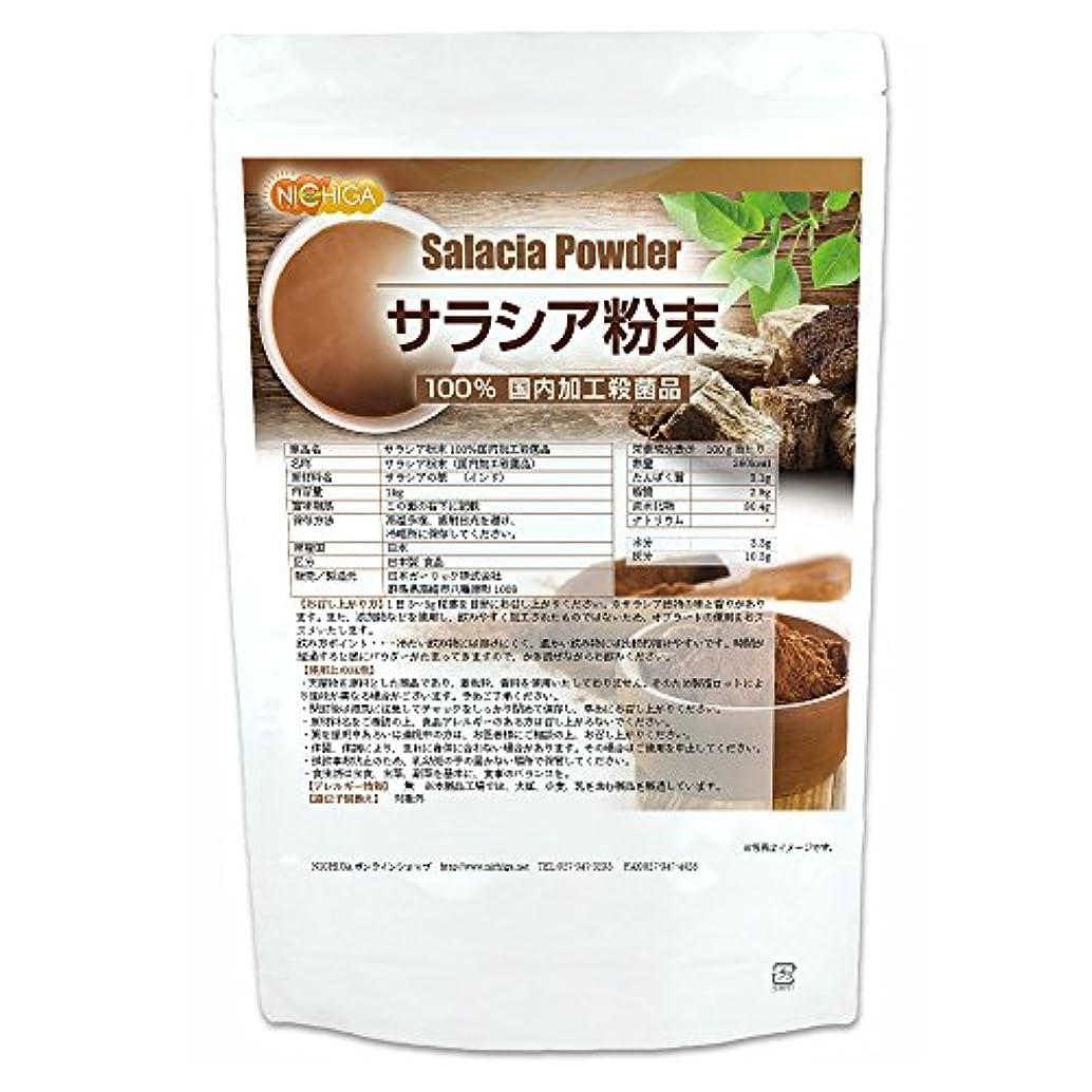 上院ペダル火星サラシア 粉末 1kg 100% 国内加工殺菌品 [02] NICHIGA(ニチガ)