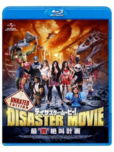 ディザスター・ムービー! 最'難'絶叫計画 アンレイテッド・エディション [Blu-ray]