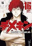 デメキン 16 (ヤングチャンピオン・コミックス)