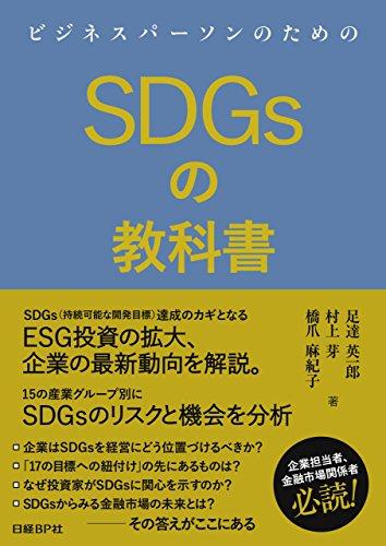 ビジネスパーソンのためのSDGsの教科書の詳細を見る