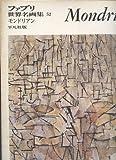 ファブリ世界名画集〈52〉ピート・モンドリアン (1971年)