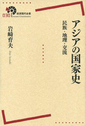 アジアの国家史――民族・地理・交流 (岩波現代全書)の詳細を見る