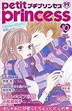 プチプリンセス vol.10(2017年12月1日発売) [雑誌]