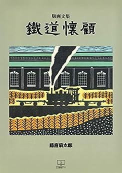 [藤倉 菊太郎]の鉄道懐顧: 藤倉菊太郎版画文集:忘れかけた原風景を訪ねて (22世紀アート)