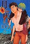 月に吠えらんねえ(5) (アフタヌーンKC)