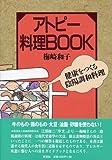 アトピー料理book―健康をつくる陰陽調和料理