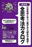 図解 「拡げる」×「絞る」で明快! 全思考法カタログ (MAJIBIJI pro)